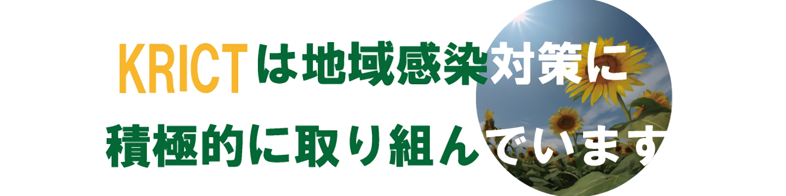 KRICT 北九州感染制御ティーム